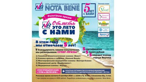 5 лет с Nota Bene
