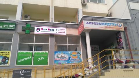 """Открылся новый салон Nota Bene в Медицинской клинике """"Аврора"""""""