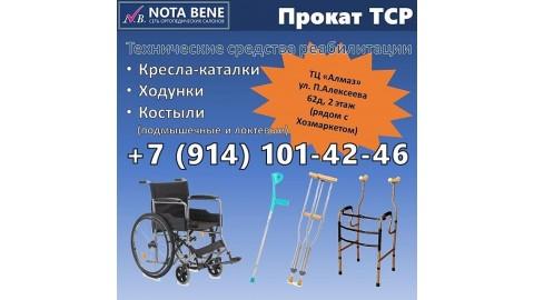 ПРОКАТ ТСР (технические средства реабилитации)